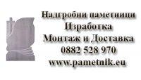Фирма Паметник ЕУ изработка на паметници