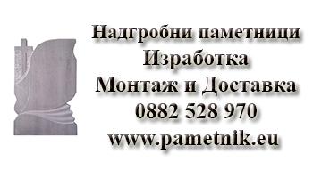 красив модел надгробен паметник