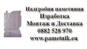надгробни паметници