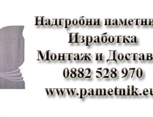 Цена на надгробен паметник в София.