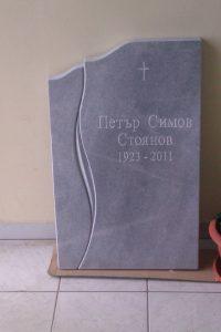 надгробни паметници вкопани надписи